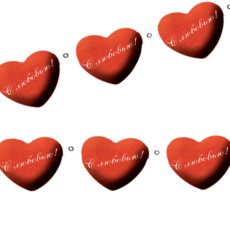 Гирлянда бумажная    1м Сердце с любовью 1шт/уп