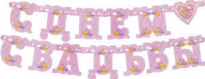 Гирлянда-буквы С днем свадьбы 1,96м Розы